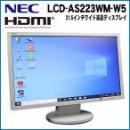 やや本体変色有 21.5インチ ワイド 中古 液晶モニター NEC AS223WM(LCD-AS223WM-W5) フルHD 解像度1920×1080 ディスプレイ ノングレア VGA DVI HDMI スピーカー