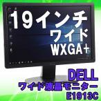 【中古】19インチ 液晶 モニター DELL(デル) E1913C WXGA+  【ワイド ディスプレイ】【ノングレア】