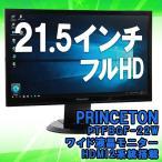 中古 21.5インチ ワイド 液晶モニター PRINCETON(プリンストン) PTFBGF-22W ノングレア 解像度1920×1080 (フルHD) HDMI×2 DVI×1 スピーカー内蔵
