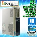 ショッピングOffice Microsoft Office 2007(PowerPoint)付【中古】 デスクトップパソコン NEC Mate MK31ME-E Windows10 Core i5 3450 3.10GHz メモリ4GB HDD250GB DVD-ROMドライブ