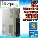 ショッピングOffice Microsoft Office 2007(PowerPoint)付【中古】 デスクトップパソコン NEC Mate MK31ME-E Windows7 Core i5 3450 3.10GHz メモリ4GB HDD250GB DVD-ROMドライブ