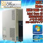 ショッピングOffice Microsoft Office 2010 H&B付き 【中古】 デスクトップパソコン NEC Mate MK31ME-E Windows7 Core i5 3450 3.10GHz メモリ4GB HDD250GB DVD-ROMドライブ