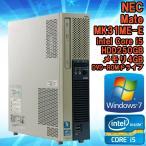 ショッピング中古 【中古】 デスクトップパソコン NEC Mate MK31ME-E Windows7 Core i5 3450 3.10GHz メモリ4GB HDD250GB DVD-ROMドライブ