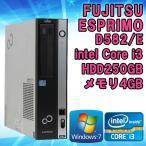 【中古】 富士通(FUJITSU) デスクトップパソコン D582/E Windows7 Core i3 2120 3.3GHz メモリ4GB HDD250GB DVD-ROM USB3.0搭載