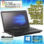 ショッピングOffice パワポ付き! Microsoft Office2007 中古 Windows10 ノートパソコン NEC VersaPro VK24LA-E Core i3 2370 2.40GHz メモリ4GB HDD250GB