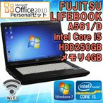 Microsoft Office Personal 2010セット ノートパソコン 富士通 LIFEBOOK A561/D Windows7 Core i5 2520M 2.50GHz メモリ4GB HDD250GB
