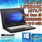 中古 ノートパソコン FUJITSU(富士通) LIFEBOOK A572/F Windows10 15.6インチ(1366×768) Core i5 3320M 2.60GHz メモリ4GB HDD320GB