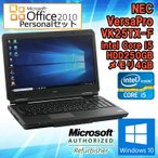 ショッピングOffice Officeセット 中古 ノートパソコン NEC VersaPro VK25TX-F Windows10 Core i5 3210M 2.50GHz メモリ4GB HDD250GB DVD-ROMドライブ 15.6インチ HD+ テンキー
