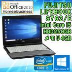 ショッピングOffice Officeセット 中古 ノートパソコン 富士通(FUJITSU) LIFEBOOK S762/E Windows10 13.3インチ Core i5 3320M 2.6GHz メモリ4GB HDD250GB  DVD-ROMドライブ