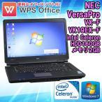 ショッピングOffice WPS Office付 中古 ノートパソコン NEC VersaPro(バーサプロ) VX-F VK19EX-F Windows7 Celeron B840 1.90GHz メモリ2GB HDD160GB DVD-ROMドライブ HDMI端子