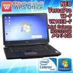 ショッピングOffice WPS Office付 中古 ノートパソコン NEC VersaPro VX-F VK19EX-F Windows7 Celeron B840 1.90GHz メモリ4GB HDD320GB DVD-ROMドライブ HDMI端子