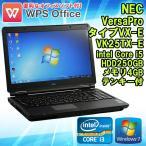 ショッピングOffice WPS Office付 中古 テンキー付ノートパソコン NEC VersaPro(バーサプロ) VX-E VK25TX-E Windows7 15.6インチ Core i5 3210M 2.50GHz メモリ4GB HDD250GB DVD-ROM