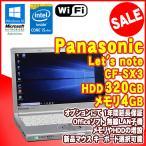 限定セール! やや訳あり 中古パソコン 小型 ノート Panasonic Let's note CF-SX3 Windows10 Core i5 vPro 4310U メモリ4GB HDD320GB 12.1インチ DVDマルチ