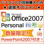 ショッピングOffice 同時購入オプション【パワポ付お買い得!】Microsoft Office Personal 2007+PowerPoint2007セット【マイクロソフト オフィス】 【パワーポイント】 【中古】