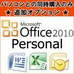 ショッピングOffice 同時購入オプション Microsoft Office Personal 2010 【マイクロソフト オフィス】 【ワード】【エクセル】
