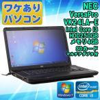 【ワケあり】 中古 ノートパソコン NEC VersaPro VK24LA-E Windows7 Core i3 2370 2.40GHz メモリ4GB HDD250GB