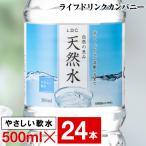 (P2倍 当日出荷) ミネラルウォーター 500ml 24本 LDC 栃木産 自然の恵み 天然水 送料無料 軟水 水