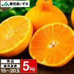 【P2倍】 鹿児島産 みかん デコポン 秀品 5kg 1箱 送料無料