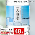 (P2倍 当日出荷) ミネラルウォーター 500ml 48本 LDC 栃木産 自然の恵み 天然水 送料無料 軟水 水