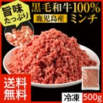 鹿児島産 黒毛 和牛 ミンチ ひき肉 500g 送料無料 国産 牛肉 冷凍