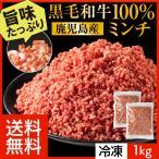 鹿児島産 黒毛 和牛 ミンチ ひき肉 1kg 送料無料 国産 牛肉 冷凍