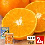 沖縄産 みかん あまSUN 秀品 2kg 1箱 送料無料 ビタミンC ギフト 歳暮 あまさん