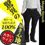 大きいサイズ メンズ スラックス ビジネス 【究極のストレッチ】パンツ ゴルフ 5691