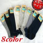 大きいサイズ メンズ ソックス 靴下 ショートソックス 28cm〜30cm 30cm〜32cm USサイズ