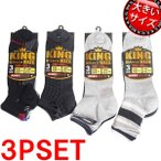 高袜 - 大きいサイズ メンズ 靴下 ソックス 3P 3枚セット スニーカー 抗菌 防臭 HEM-15〜18 送料無料【ネコポス】