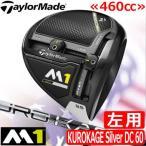 テーラーメイド TaylorMade 2017 M1 460 左用 ドライバー [KUROKAGE Silver Dual-Core TiNi60装着](USA直輸入品)