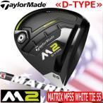 テーラーメイド TaylorMade 2017 M2 D-TYPE ドライバー [MATRIX MFS5 WHITE TIE 55装着](USA直輸入品)