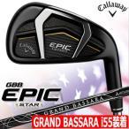 ショッピングアイアン キャロウェイ CALLAWAY 17 EPIC STAR (エピック スター)アイアン (6本組/6I-PW,AW) [GRAND BASSARA i55カーボン装着](USA直輸入品)