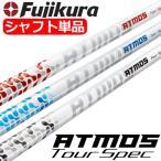 フジクラ FUJIKURA ATMOS Tour Spec アトモス ツアースペック ウッド用カーボンシャフト単体 USモデル