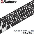フジクラ 2019 VENTUS BLACK (ヴェンタス/ベンタス ブラック) カーボンシャフト USA直輸入品