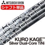 三菱レイヨン KUROKAGE Silver Dual-Core TiNi (クロカゲシルバー デュアルコア) ウッド用カーボンシャフト (USA直輸入品)