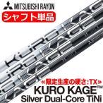 """三菱レイヨン KUROKAGE Silver Dual-Core TiNi (クロカゲシルバー デュアルコア) ウッド用カーボンシャフト [硬さ""""TX""""] (USA直輸入品)"""