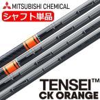 三菱ケミカル TENSEI (テンセイ) CK ORANGE ウッド用カーボンシャフト (USA直輸入品) USモデル