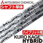 三菱ケミカル MITSUBISHI CHEMICAL KUROKAGE HYBRID (クロカゲ ハイブリッド) [ユーティリティ用カーボンシャフト](USA直輸入品)