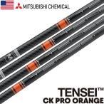 三菱ケミカル TENSEI (テンセイ) CK PRO ORANGE ウッド用カーボンシャフト (USA直輸入品) USモデル