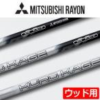 三菱レイヨン KUROKAGE Silver TiNi ウッド用カーボンシャフト (USA直輸入品)