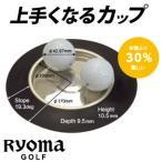 リョーマゴルフ RYOMA GOLF 上手くなるカップ