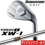 ブリヂストンゴルフ 2017 TOUR B XW-1 ウェッジ [シルバーヘッド/ダイナミックゴールド装着](日本正規品)