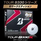 ブリヂストンゴルフ BRIDGESTONE GOLF 2016 TOUR B330X BマークEdition ボール [1ダース](日本正規品)