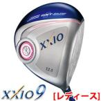 ダンロップ XXIO9 ゼクシオ9 レディースドライバー [MP900Lカーボンシャフト装着](日本正規品)