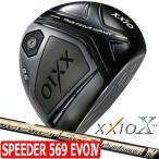 ショッピングゼクシオ ダンロップ XXIO X ゼクシオ テン ドライバー クラフトモデル [SPEEDER 569 EVOLUTION4 カーボンシャフト装着] 日本正規品