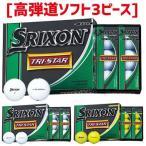 スリクソン SRIXON '14 TRI-STAR ボール 1ダース 日本正規品