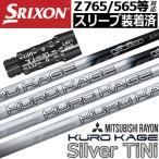 スリクソン Zシリーズ QTSスリーブ対応 スリーブ付きシャフト(45inch合わせ) [KUROKAGE Silver(USA直輸入モデル)シリーズ](ジーパーズオリジナルカスタム)
