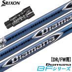 スリクソン SRIXON Zシリーズ QTSスリーブ対応 スリーブ付きシャフト(45inch合わせ) [Diamana BFシリーズ](ジーパーズオリジナルカスタム)