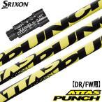 スリクソン SRIXON Zシリーズ QTSスリーブ対応 スリーブ付きシャフト(45inch合わせ) [ATTAS PUNCHシリーズ](ジーパーズオリジナルカスタム)