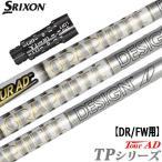 スリクソン SRIXON Zシリーズ QTSスリーブ対応 スリーブ付きシャフト(45inch合わせ)  [TourAD TPシリーズ](ジーパーズオリジナルカスタム)